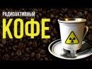 ☢ Внимание! Радиоактивный кофе! Сколько радиации в твоем стакане!