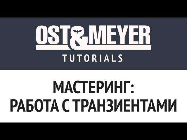 Ost Meyer Tutorials: Мастеринг: работа с транзиентами
