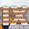 IX литературно-краеведческая конференция