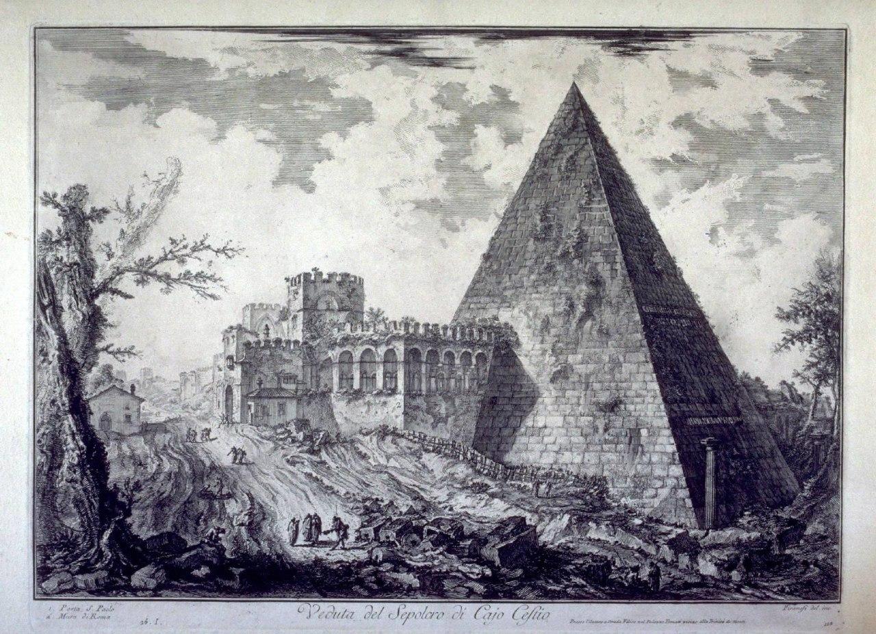 пирамида цестия пиранези