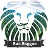Русское Регги \ Rus Reggae