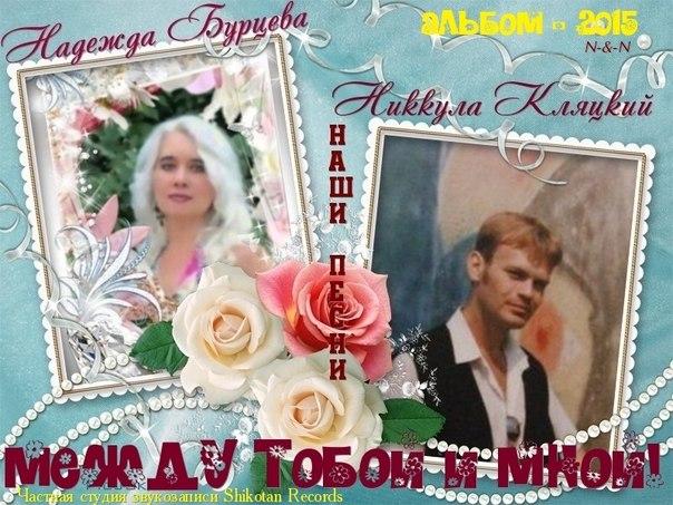 Альбом: Между тобой и мной Поёт Надежда Бурцева