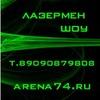 Лазермен шоу -  Laser-X-man -  Laserman show