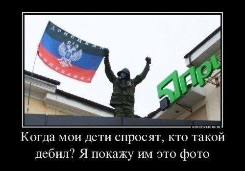 Террористы 68 раз обстреляли позиции украинских бойцов, - штаб АТО - Цензор.НЕТ 3092