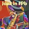 Джаз в Санкт-Петербурге: концерты,джемы,новости