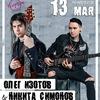 13/05 - Олег Изотов & Никита Симонов в Тема Бар