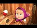 """Маша и Медведь - Песня """"Сладкая жизнь"""" (Сладкая жизнь)"""