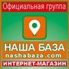 Интернет- магазин Наша База