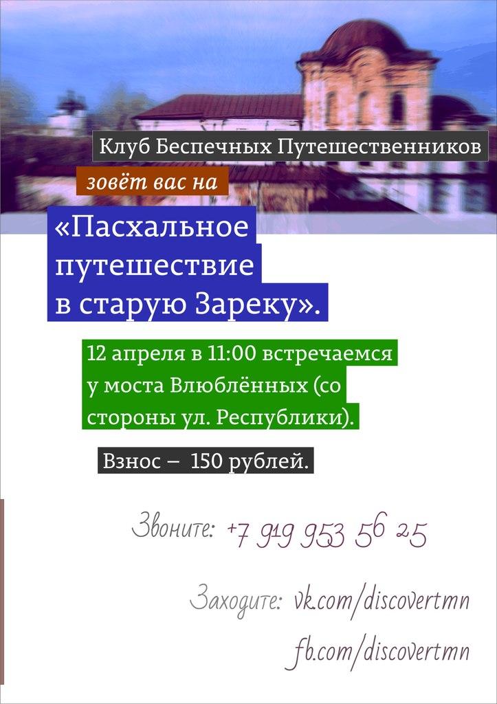 Куда сходить в Тюмени в выходные: 11 - 12 апреля 13