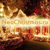 Neochristmas.ru - магазин светотехники дюралайт