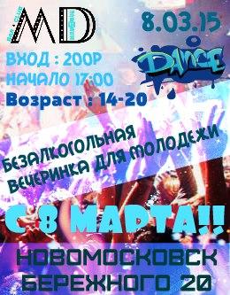 Афиша Новомосковск Вечеринка для молодежи.