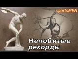 Непревзойдённые рекорды старины (силовой экстрим силачи начала 20 века)-sportsMEN-Unive...