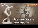 Непревзойдённые рекорды старины силовой экстрим силачи начала 20 века sportsMEN UniversalMAN