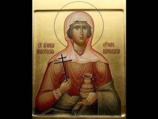 Акафист святой великомученице Анастасии Узорешительнице - Ансамбль церковных ...
