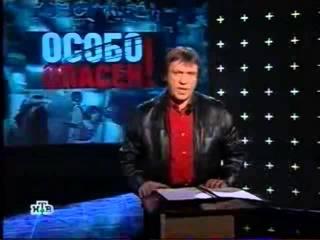 Особо Опасен Великий Новгород