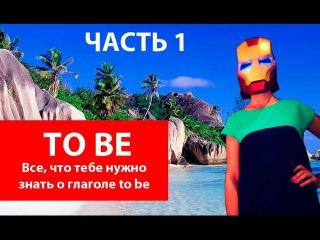 TO BE. Часть 1. Все, что тебе нужно знать о глаголе to be. Времена в английском языке.