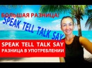 Speak Tell Say Talk Правила употребления. Большая разница!