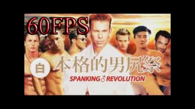 【White Team】 2014 SPANKING♂REVOLUTION 【60FPS】