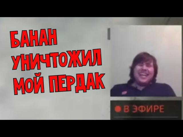 BF4 БАНАН УНИЧТОЖИЛ МОЙ ПЕРДАК!