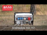 Видео-обзор бензинового генератора KRAFTDELE KD 117