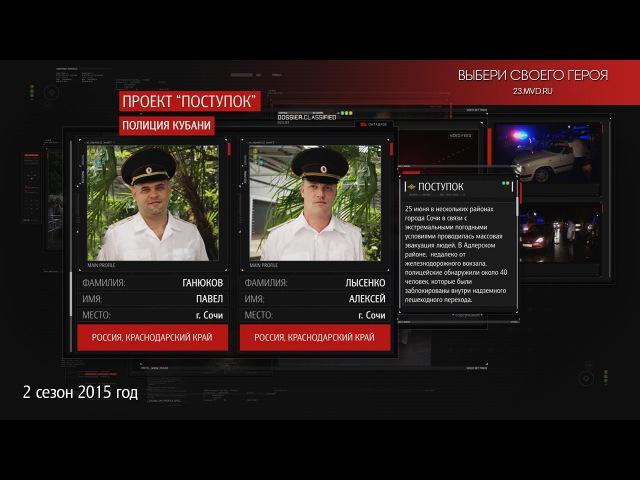 Проект полиции Кубани Поступок (Павел Ганюков и Алексей Лысенков - Сочи)
