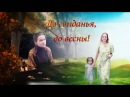 До свиданья, до весны! - Наталия Лансере - КЛИП /Goodbye, until the spring!
