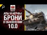 Апы и Нерфы Брони в Обновлении 10.0 - Будь Готов - от Homish [World of Tanks]