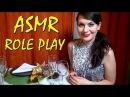 АСМР Столовый Этикет ASMR Role Play ASMR Binaural