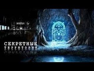 Секретные территории.Звездные врата.Тайна гиблых мест (21.07.2015) HD
