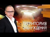 Территория заблуждений с Игорем Прокопенко (21.07.2015) HD
