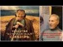 Рыбников Ю.С. Оккупация России китайцами - советы сиониста Киссинджера