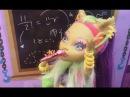 Куклы Монстр хай поют - Песня Монстер хай на русском