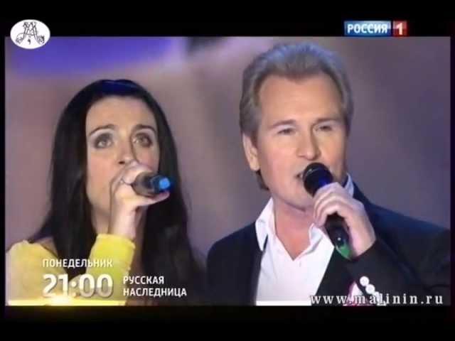 Елена Ваенга, Александр Малинин -