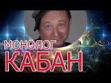 Юрий Гальцев. Монолог Кабан