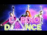 CARDIO DANCE 5 ▲ Танцевальное кардио | Упражнения для ног | Аэробика для похудения дома