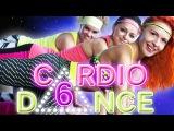 CARDIO DANCE 6 ▲ Танцевальное кардио | Упражнения для ягодиц | Аэробика для похудения д...