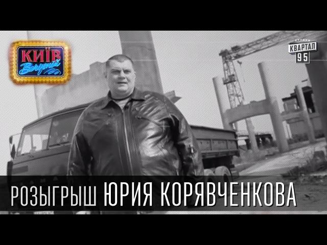 Розыгрыш Юрия Корявченкова Юзика Труп чемодан деньги Вечерний Киев 2015
