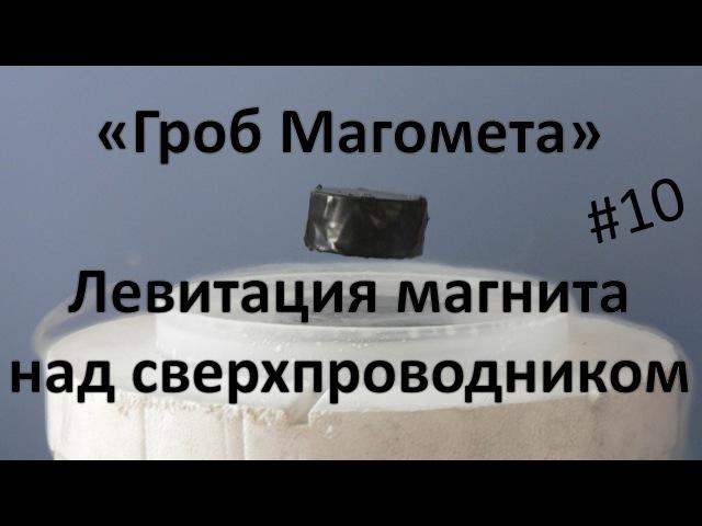 Гроб Магомета - Левитация магнита над сверхпроводником