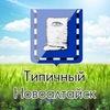 Типичный Новоалтайск