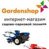 Магазин Gardenshop Украина - Сельхоз техника