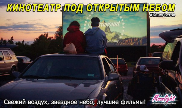 Мы в Ростове-на-Дону