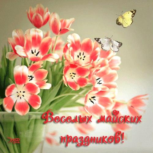 праздником Весны и Труда.