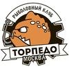 Рыболовный клуб «Торпедо Москва»