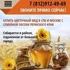 Купить мёд/перга/забрус в Спб