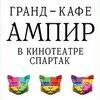 Гранд-кафе АМПИР в кинотеатре СПАРТАК
