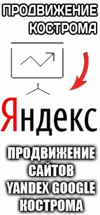 Продвижение сайта в Кострома продвижение сайта на флеше