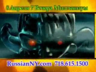 Глюк'Oza (Глюкоза). Реклама концерта в Нью-Йорке (США) (2006 год)