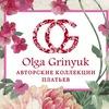 Авторские платья Olga Grinyuk в Астане