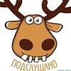 Подслушано Ульяновки совместно с ООШ Ульяновское