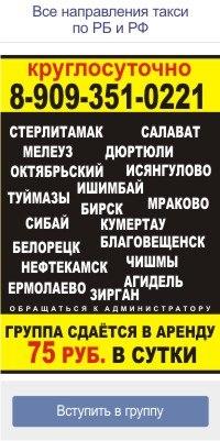 Трансфер Октябрьский, Башкортостан | Заказать такси